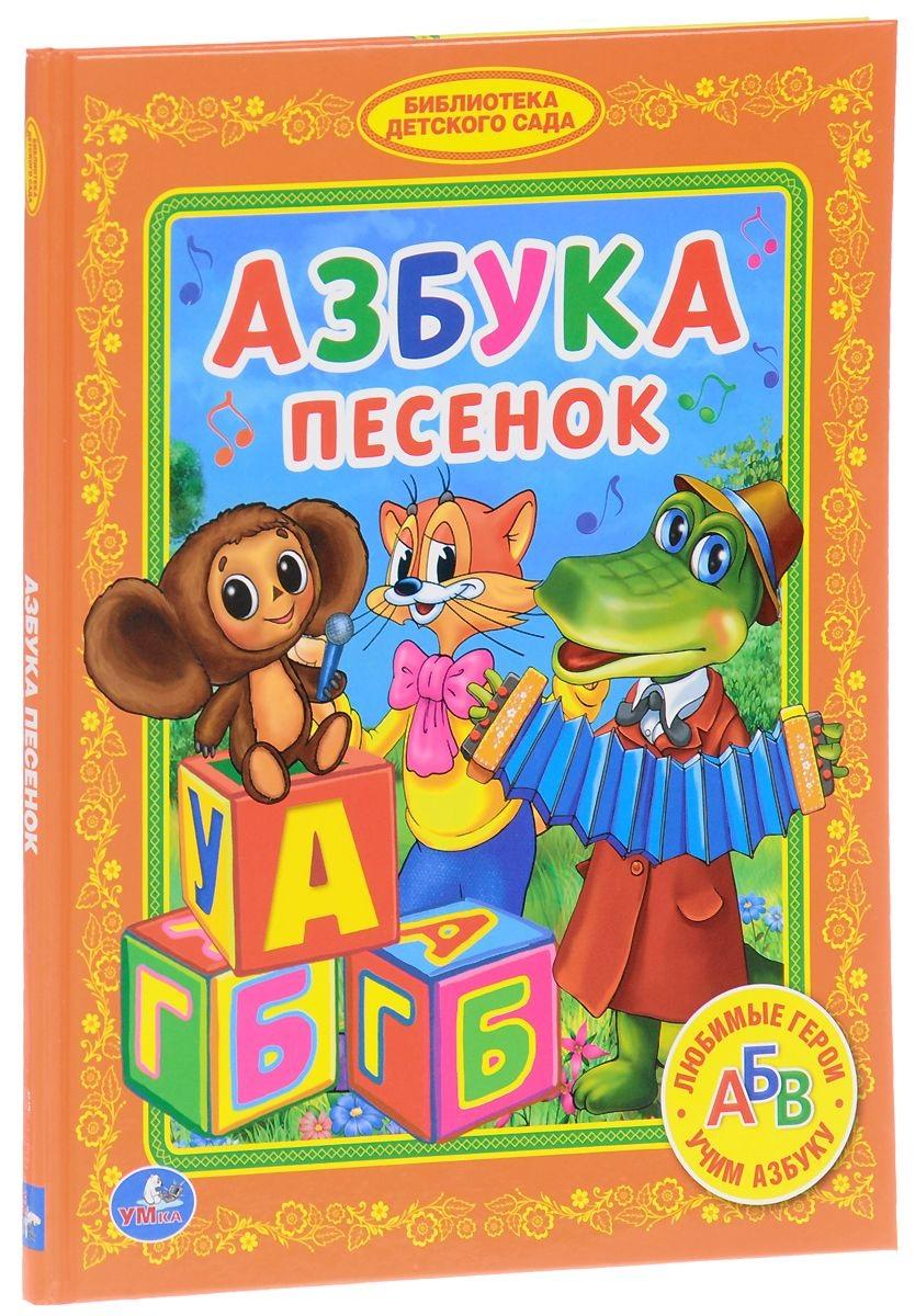 Книга из серии Библиотека детского сада - Азбука песенокУчим буквы и цифры<br>Книга из серии Библиотека детского сада - Азбука песенок<br>