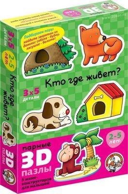 Парные пазлы 3D - Кто где живет?Пазлы для малышей<br>Парные пазлы 3D - Кто где живет?<br>