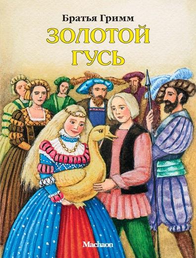 Книга Братья Гримм «Золотой гусь»Бибилиотека детского сада<br>Книга Братья Гримм «Золотой гусь»<br>
