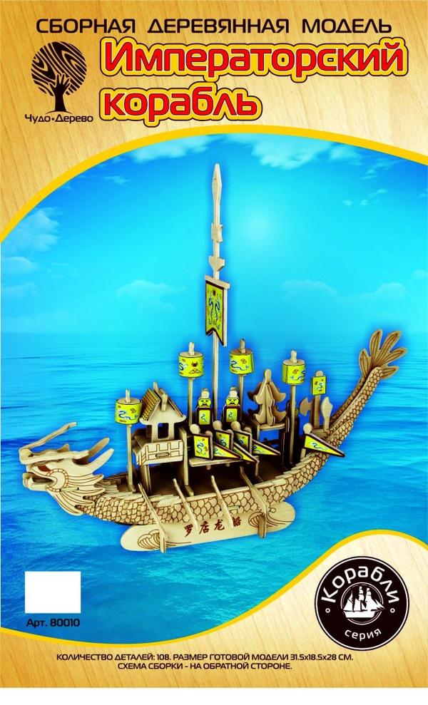 Модель деревянная сборная - Императорский корабль, 10 пластинМодели кораблей для склеивания<br>Модель деревянная сборная - Императорский корабль, 10 пластин<br>