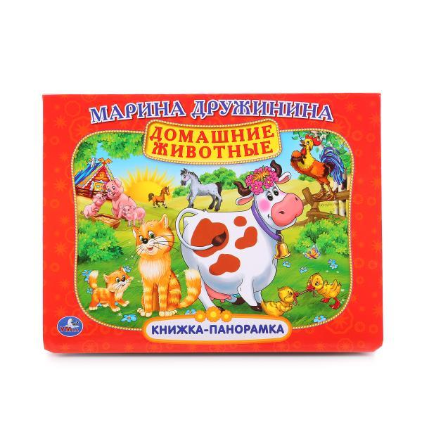 Картонная книжка-панорамка М. Дружинина. Домашние животныеКниги-панорамы<br>Картонная книжка-панорамка М. Дружинина. Домашние животные<br>