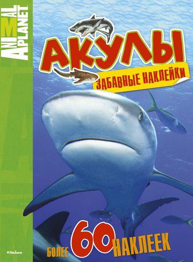 Книга с забавными наклейками «Акулы» из серии Animal PlanetНаклейки<br>Книга с забавными наклейками «Акулы» из серии Animal Planet<br>