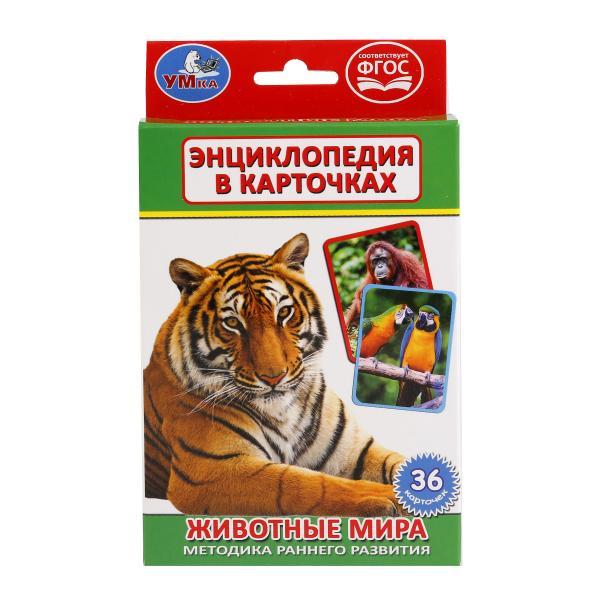 Карточки развивающие – Животные мира, 36 карточекЖивотные и окружающий мир<br>Карточки развивающие – Животные мира, 36 карточек<br>