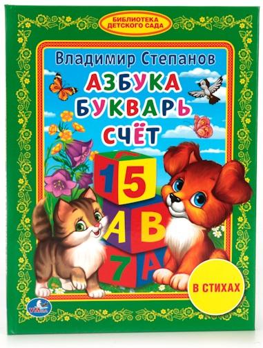 Книга из серии Библиотека детского сада - Азбука. Букварь. СчетУчим буквы и цифры<br>Книга из серии Библиотека детского сада - Азбука. Букварь. Счет<br>
