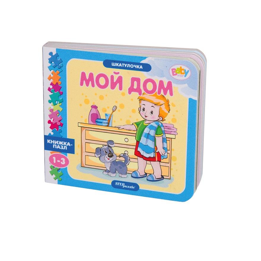 Книжка-игрушка Baby Step - Шкатулочка - Мой домКнижки-малышки<br>Книжка-игрушка Baby Step - Шкатулочка - Мой дом<br>