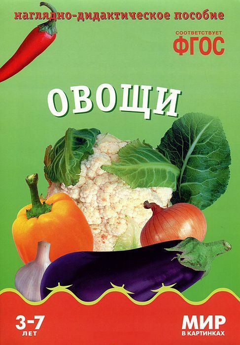 Карточки в папке из серии Мир в картинках – Овощи, соответствуют ФГОСРазвивающие пособия и умные карточки<br>Карточки в папке из серии Мир в картинках – Овощи, соответствуют ФГОС<br>