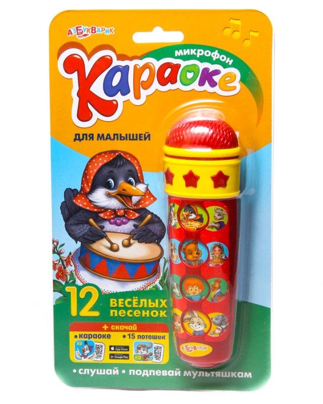Караоке для малышей, серия Микрофон, красный, Азбукварик  - купить со скидкой