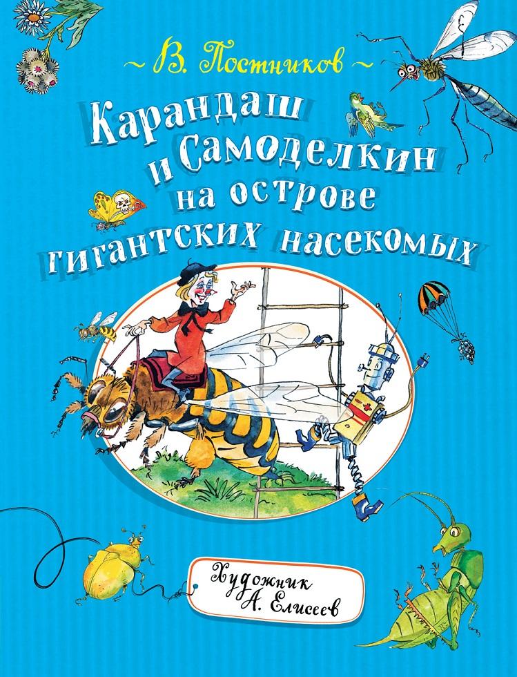 Купить Книга - Постников В. Карандаш и Самоделкин на острове гигантских насекомых, Росмэн