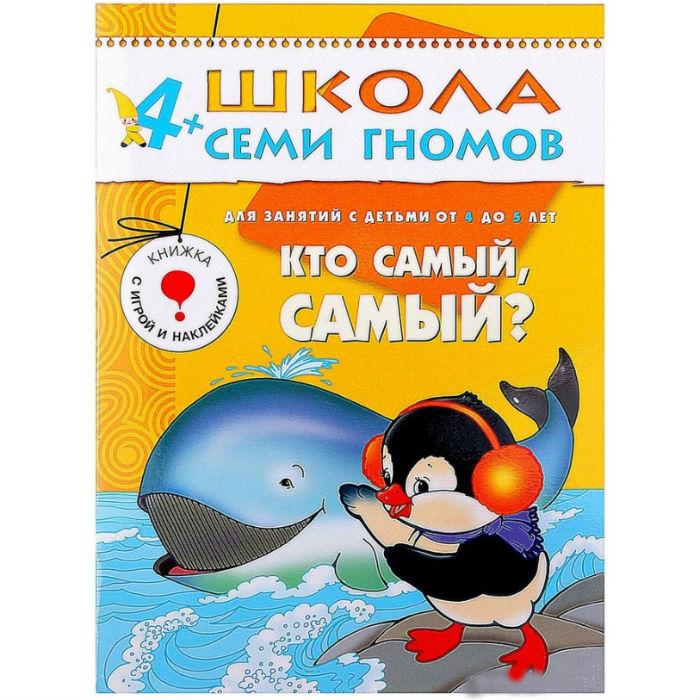 Книга из серии Школа Семи Гномов - Пятый год обучения. Кто самый, самый?Развивающие пособия и умные карточки<br>Книга из серии Школа Семи Гномов - Пятый год обучения. Кто самый, самый?<br>