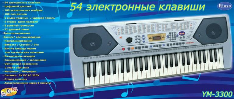 Детский синтезатор «DoReMi» с микрофоном, 54 клавишиСинтезаторы и пианино<br>Детский электронный синтезатор с микрофоном - это практически профессиональная модель для детей от 7-ми лет. Его многофункциональность пор...<br>