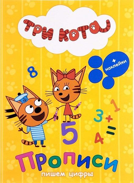 Прописи с наклейками – Три кота. Пишем цифрыПрописи<br>Прописи с наклейками – Три кота. Пишем цифры<br>