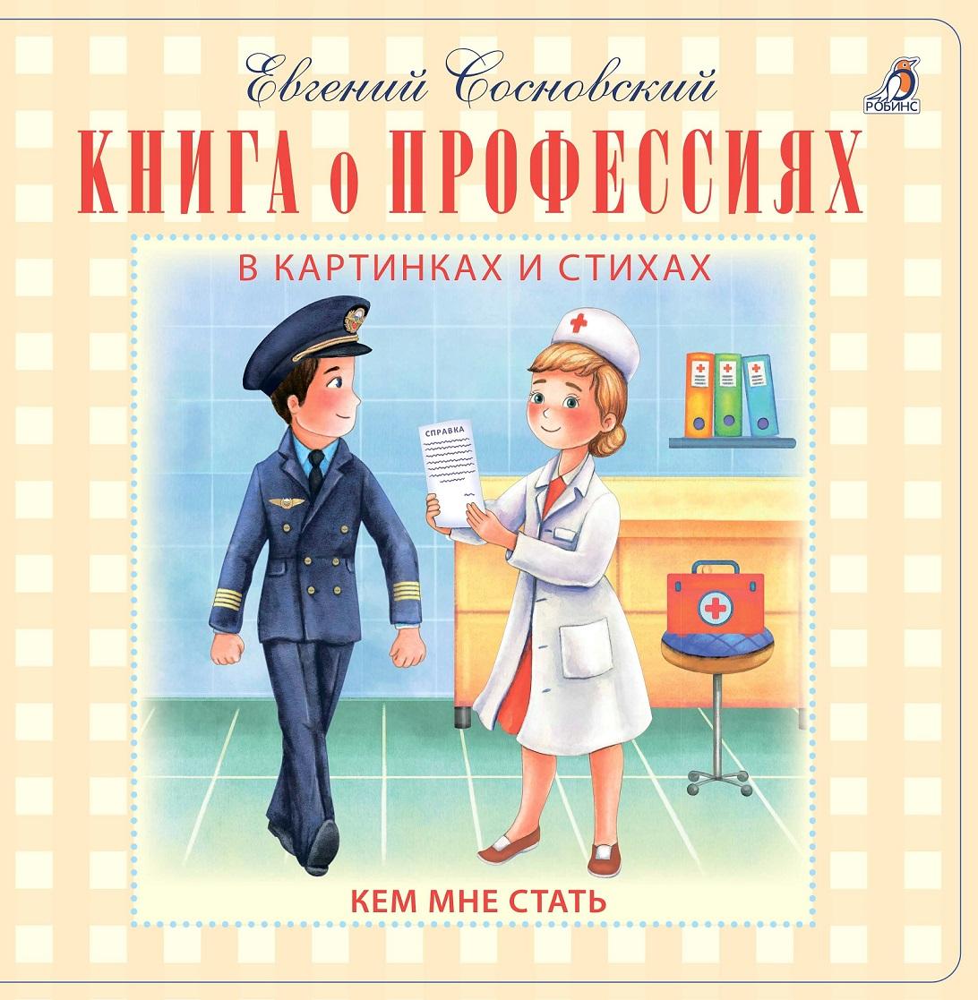 Купить Книга о профессиях в картинках и стихах, Евгений Сосновский, РОБИНС