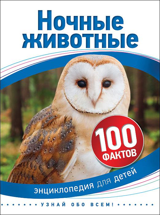 Купить Книга – Ночные животные, 100 фактов, Росмэн