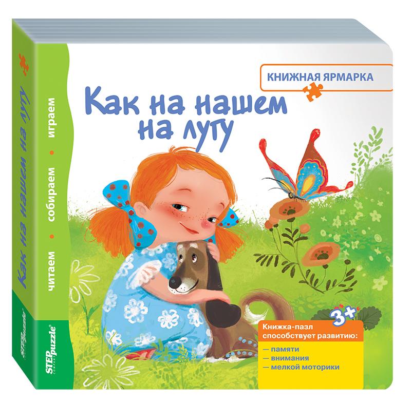Купить Книжка-игрушка - Как на нашем на лугу из коллекции Книжная ярмарка, Step Puzzle