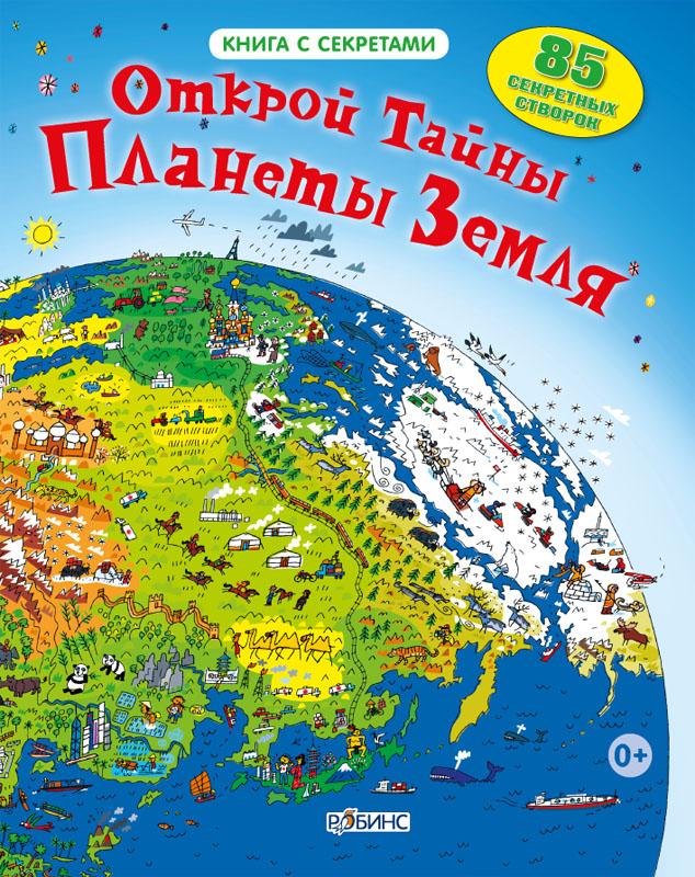 Книга с волшебными створками «Открой тайны планеты Земля»Книга знаний<br>Книга с волшебными створками «Открой тайны планеты Земля»<br>