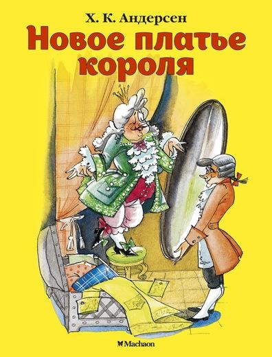 Книжка-малышка из серии Почитай мне сказку – Новое платье короля. Х.К. АндерсенПервые Сказки<br>Книжка-малышка из серии Почитай мне сказку – Новое платье короля. Х.К. Андерсен<br>