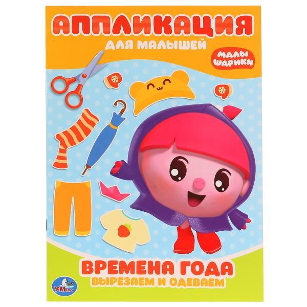 Аппликация для малышей А4 Малышарики фото