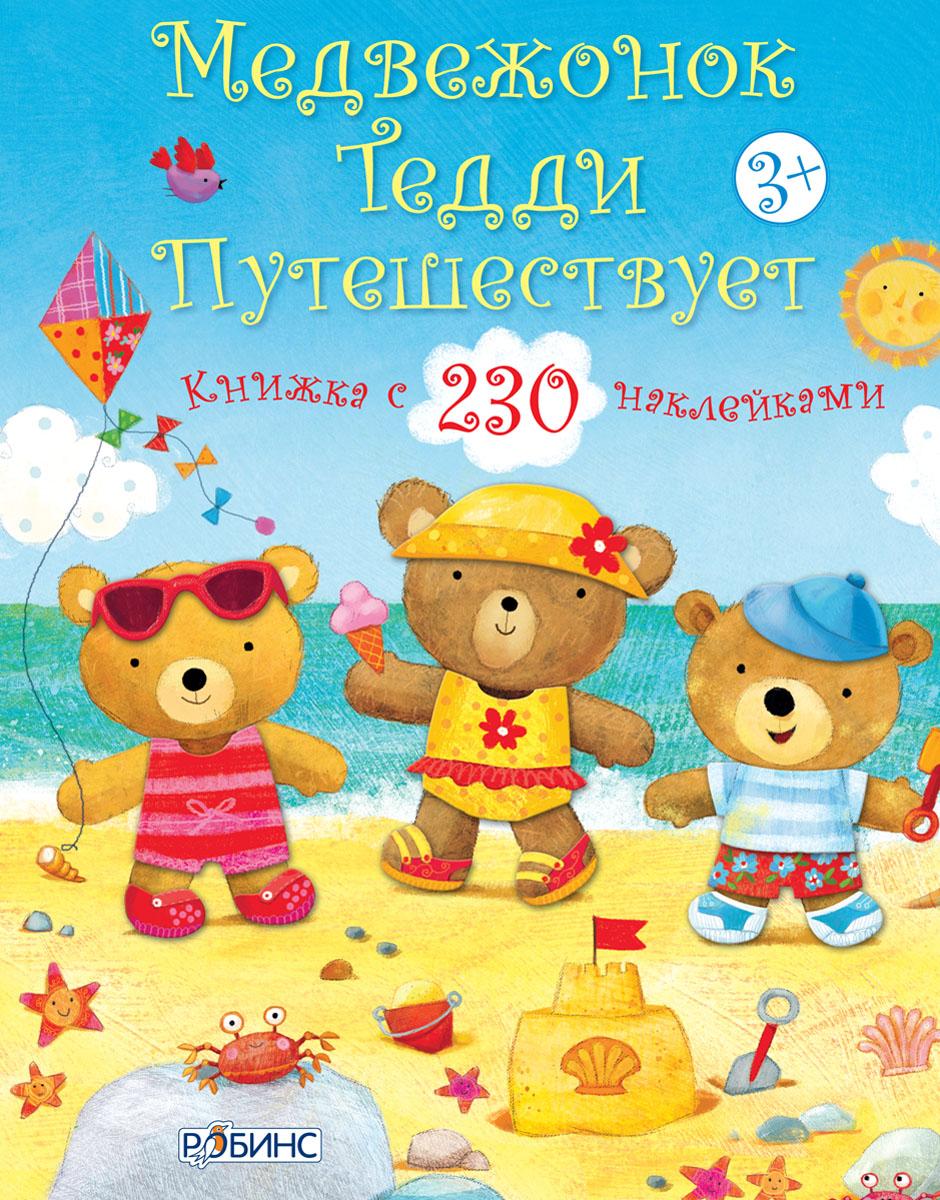 Книжка с наклейками из серии Медвежонок Тедди - Медвежонок Тедди путешествуетЗадания, головоломки, книги с наклейками<br>Книжка с наклейками из серии Медвежонок Тедди - Медвежонок Тедди путешествует<br>