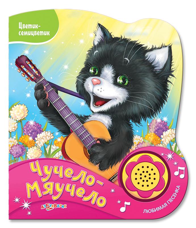 Книга «Чучело-мяучело» из серии Цветик-семицветикКниги со звуками<br>Книга «Чучело-мяучело» из серии Цветик-семицветик<br>