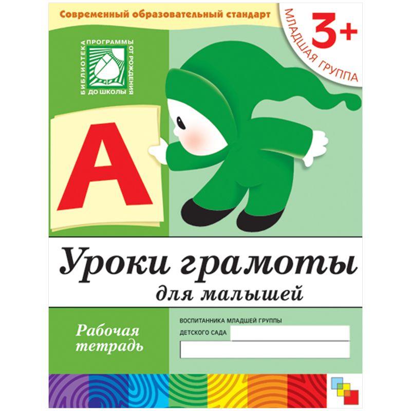 Рабочая тетрадь Младшая группа от 3 лет - Уроки грамоты для малышейОбучающие книги<br>Рабочая тетрадь Младшая группа от 3 лет - Уроки грамоты для малышей<br>