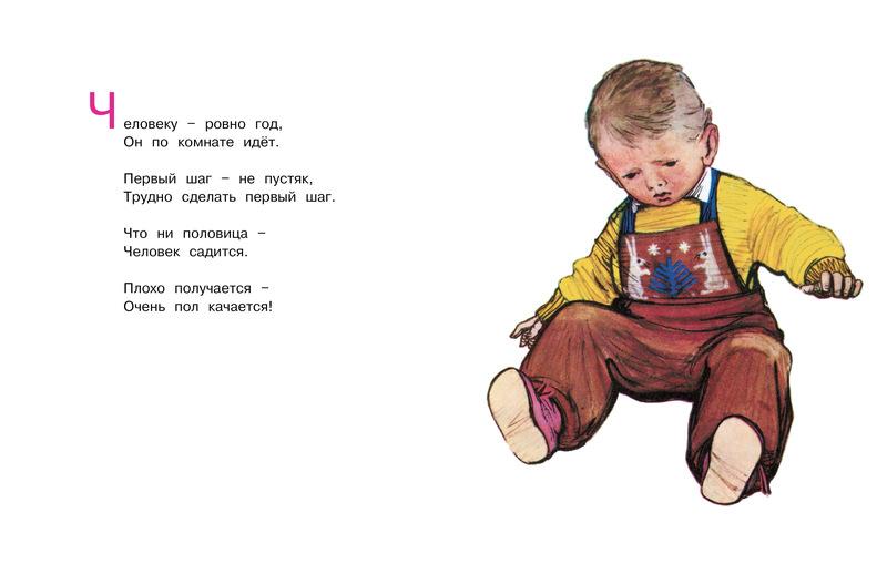 Маленькая девочка, открытка с первым шагом ребенка