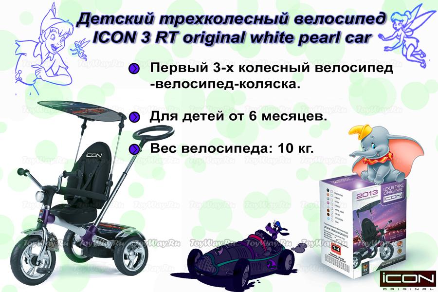 Купить Детский трехколесный велосипед ICON 3 RT original white pearl car, Lexus Trike