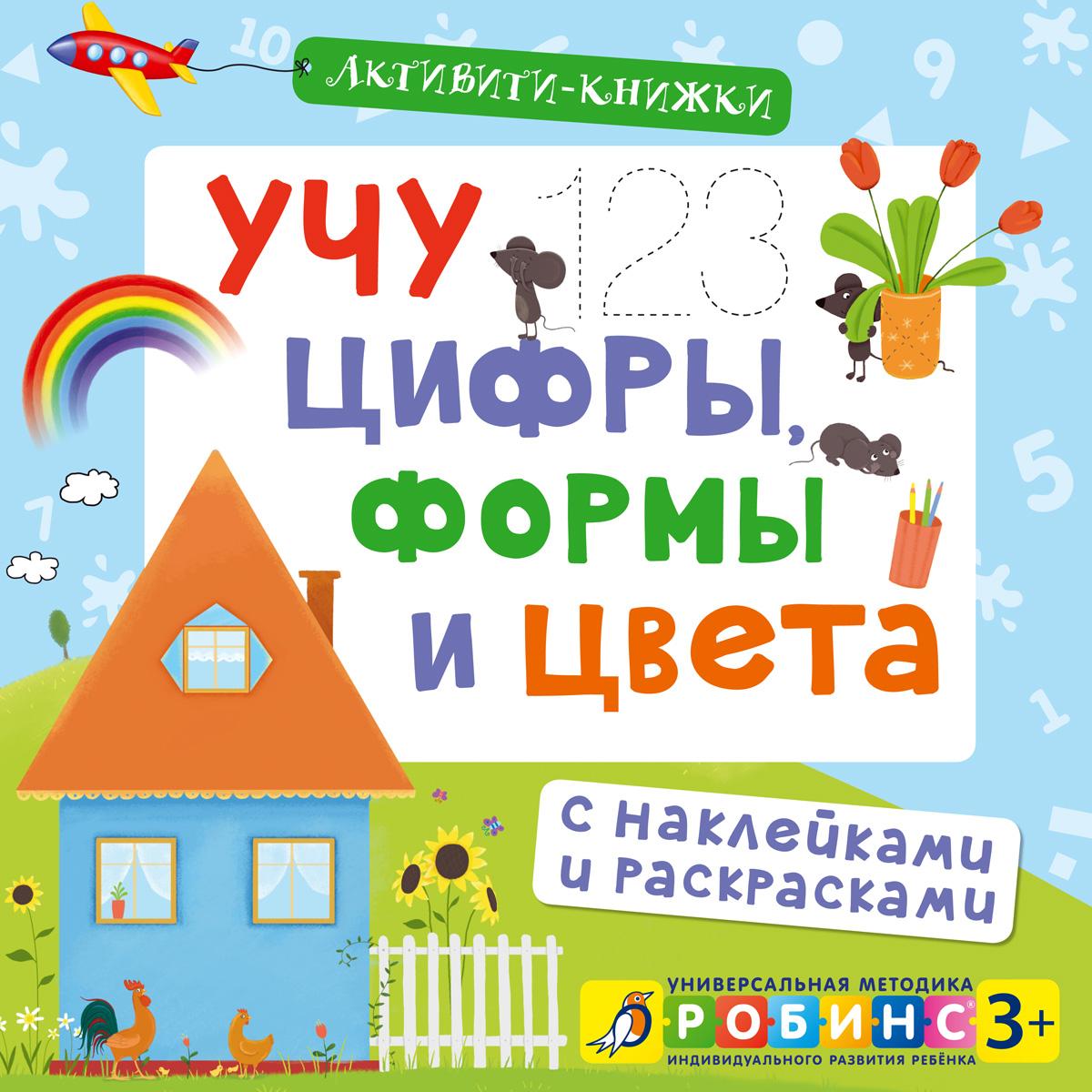 Купить Активити – книжки. «Учу цифры, формы и цвета», РОБИНС