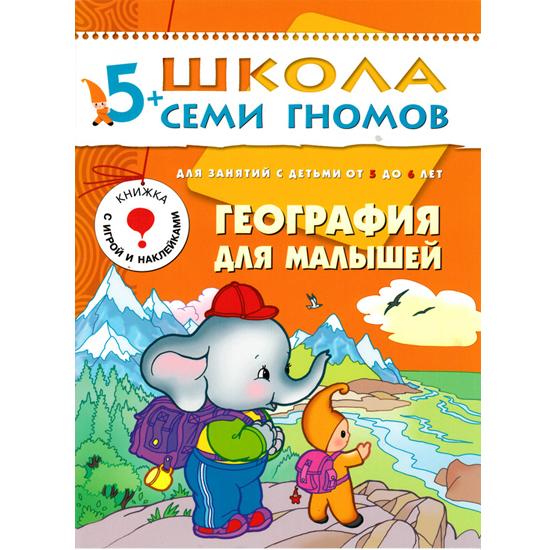 Книга из серии Школа Семи Гномов - Шестой год обучения. География для малышейРазвивающие пособия и умные карточки<br>Книга из серии Школа Семи Гномов - Шестой год обучения. География для малышей<br>