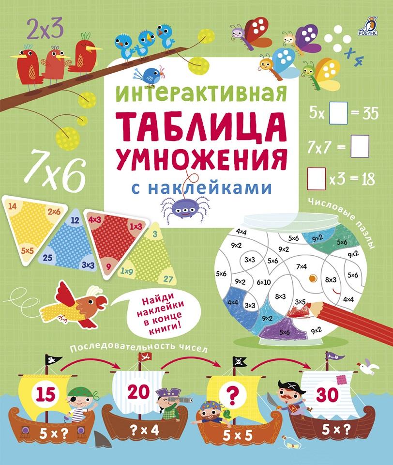 картинка Интерактивная таблица умножения с наклейками от магазина Bebikam.ru
