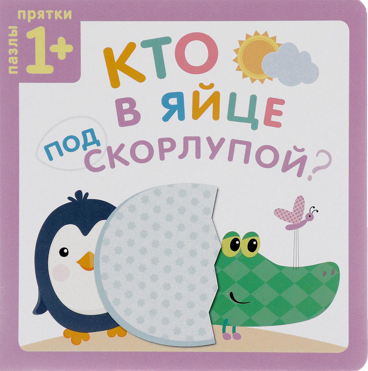 Пазлы-прятки - Кто в яйце под скорлупойДля самых маленьких. Книжки-панорамки<br>Пазлы-прятки - Кто в яйце под скорлупой<br>