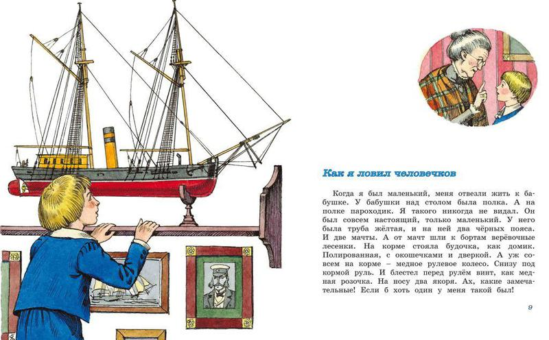 Рисунок морская история