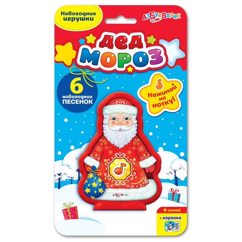 Купить Игрушка музыкальная - Дед Мороз, с песенками, Азбукварик