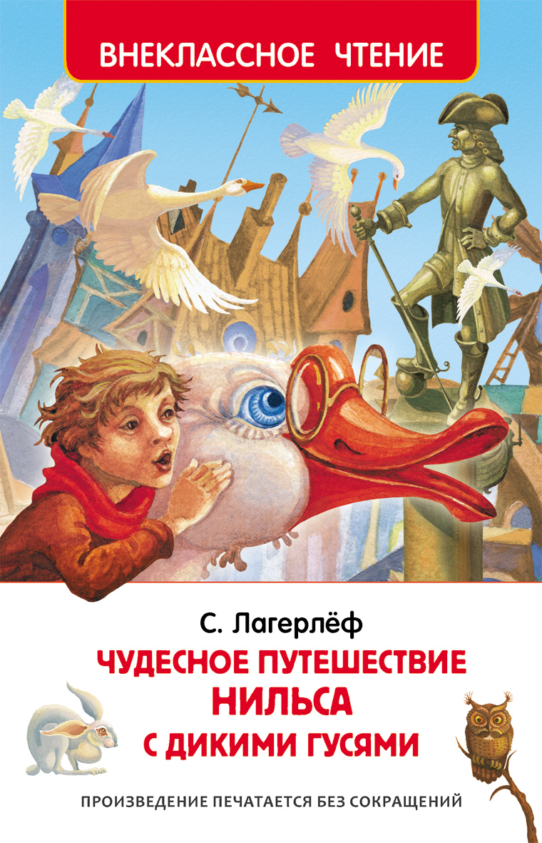 картинка Книга Лагерлёф С. «Чудесное путешествие Нильса» от магазина Bebikam.ru