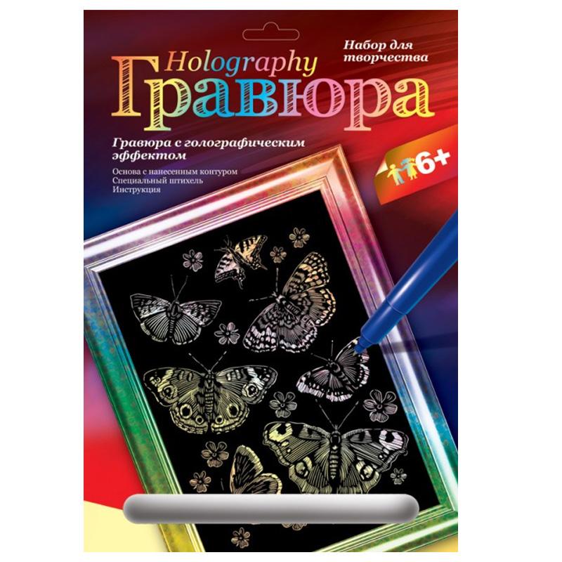 Гравюра с голографическим эффектом Мерцающие бабочкис различными эффектами<br>Гравюра с голографическим эффектом Мерцающие бабочки<br>