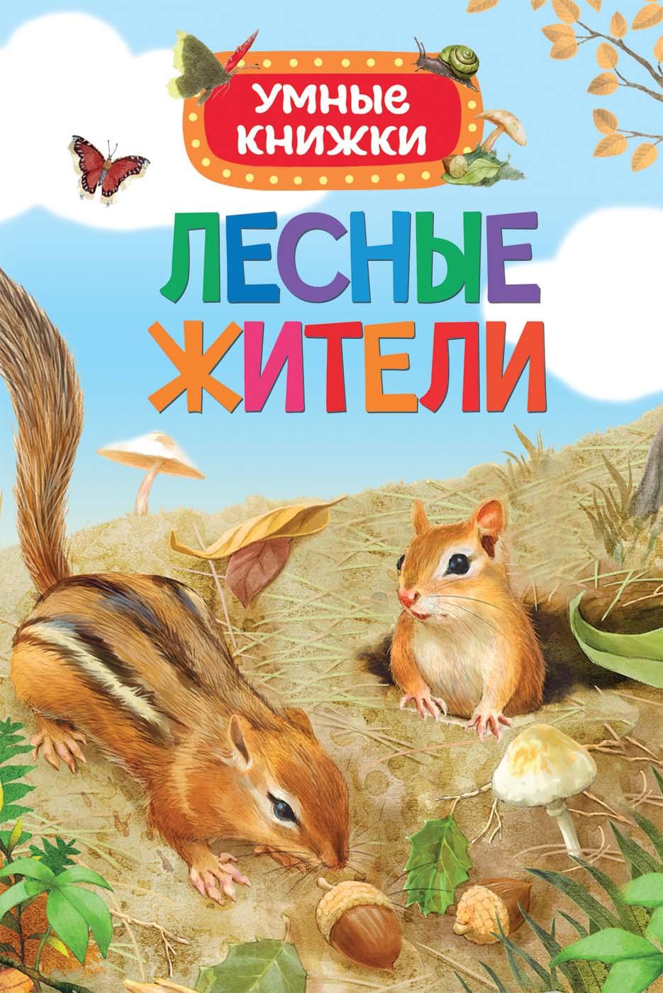 Умные книжки - Лесные жителиОбучающие книги<br>Умные книжки - Лесные жители<br>