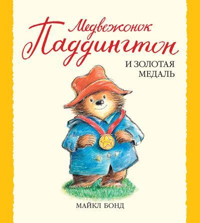 Рассказ М. Бонд «Медвежонок Паддингтон и золотая медаль»Книги вне серий<br>Рассказ М. Бонд «Медвежонок Паддингтон и золотая медаль»<br>