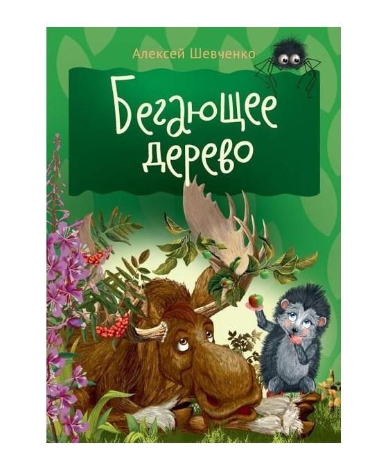 Купить Книжки для малышей - Бегающее дерево, Мир Детства