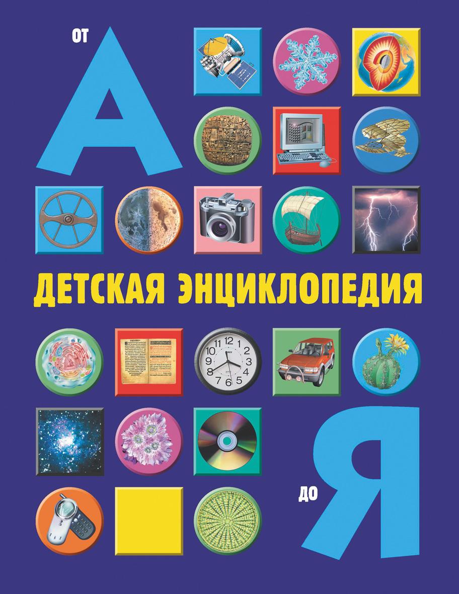 картинка Энциклопедия детская от А до Я от магазина Bebikam.ru