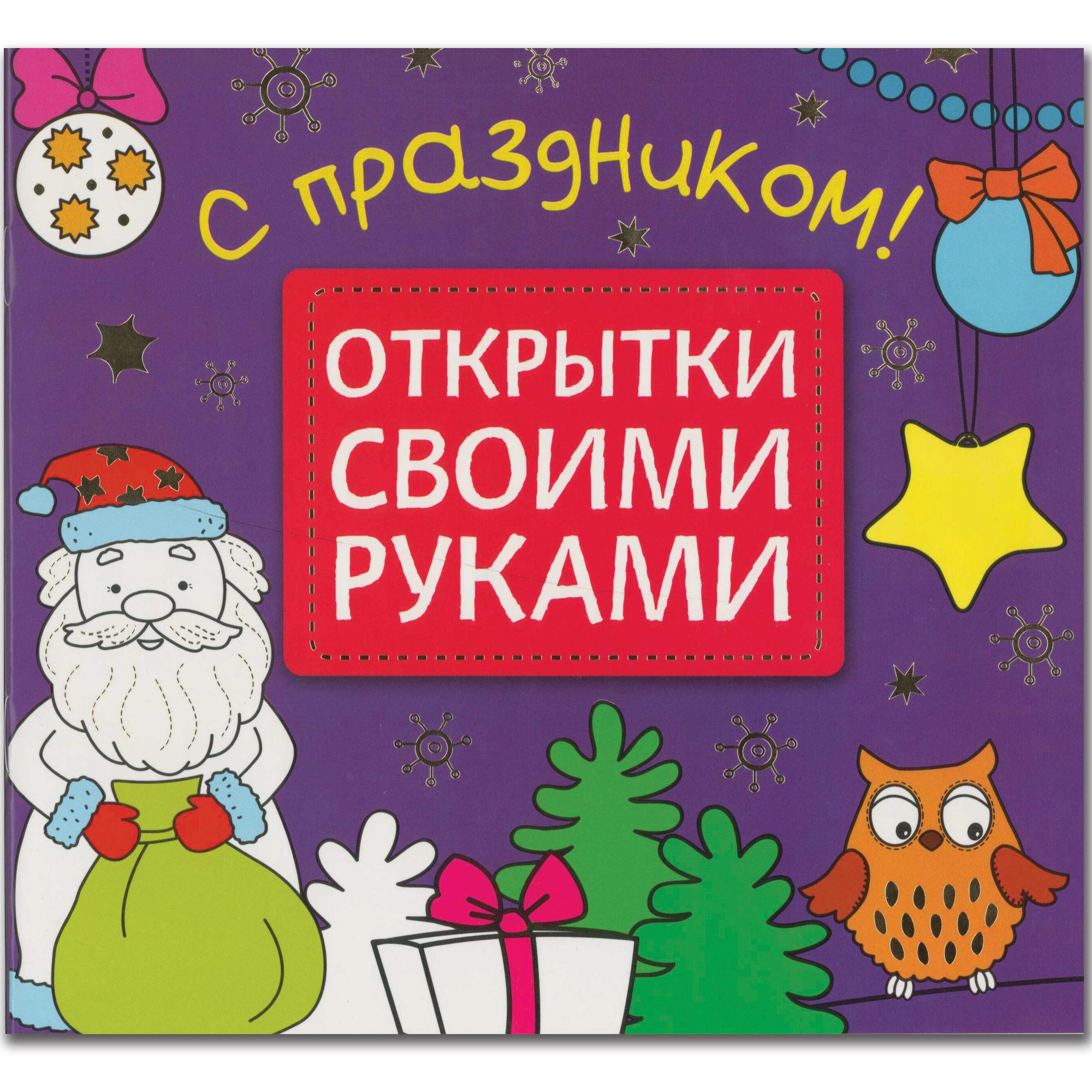 Открытки своими руками - С праздником!Новый Год<br>Открытки своими руками - С праздником!<br>