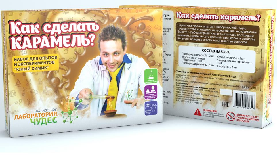 Купить Набор «Юный химик», малый - Как сделать карамель? Опыты и эксперименты, Висма