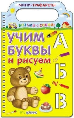 Книжка. Учим буквы и рисуемУчим буквы и цифры<br>Книжка. Учим буквы и рисуем<br>