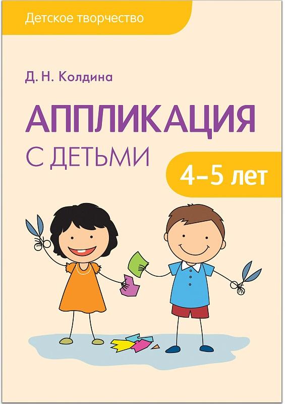 Детское творчество - Аппликация с детьми 4-5 летЗадания, головоломки, книги с наклейками<br>Детское творчество - Аппликация с детьми 4-5 лет<br>