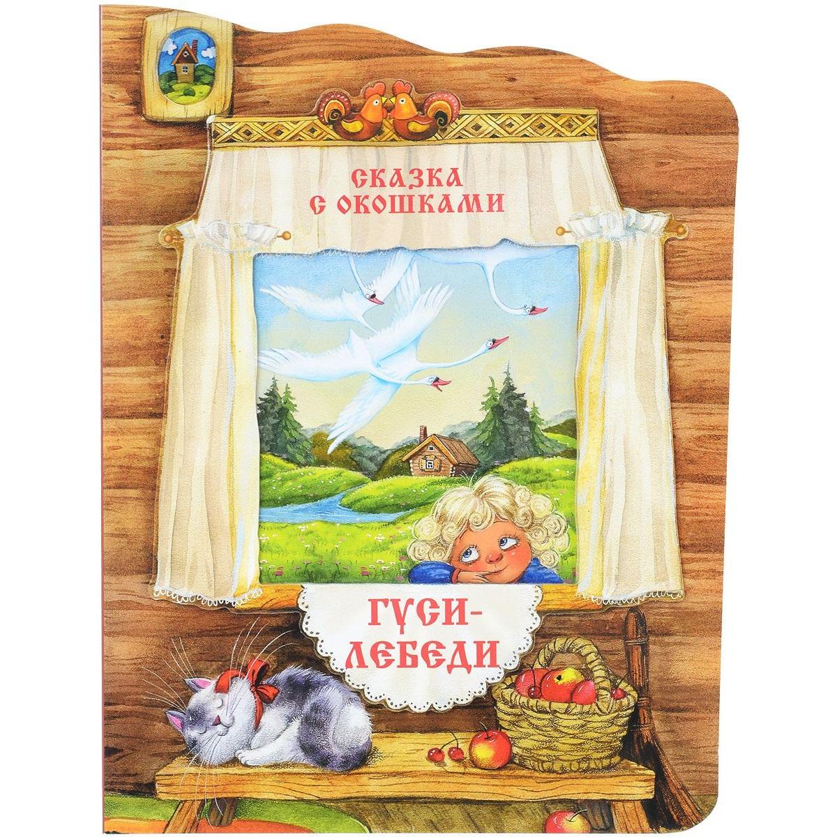Книга -  Сказка с окошками. Гуси-лебедиБибилиотека детского сада<br>Книга -  Сказка с окошками. Гуси-лебеди<br>