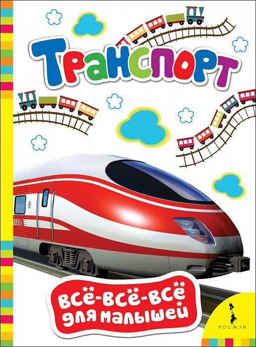 Купить Книга из серии Все-все-все для малышей – Транспорт, Росмэн