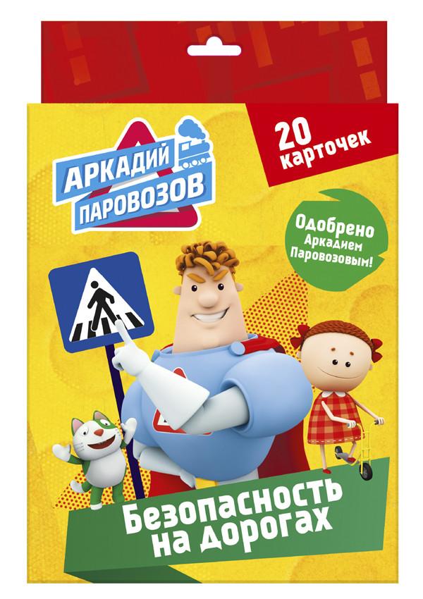 Купить Карточки из серии Аркадий Паровозов. Правила безопасности - Безопасность на дорогах, Проф Пресс