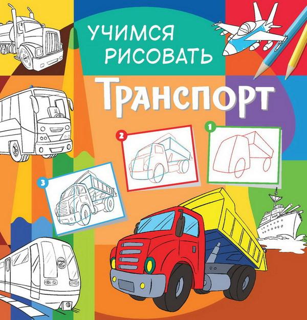 Книга - Учимся рисовать - ТранспортКниги для детского творчества<br>Книга - Учимся рисовать - Транспорт<br>