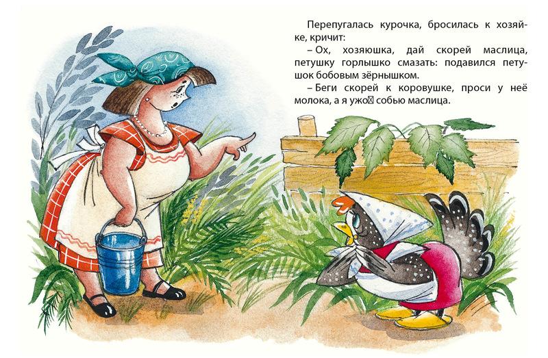 Картинки с сказке петушок и бобовое зернышко