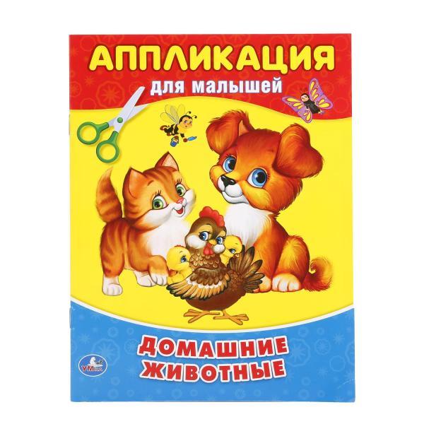 Аппликация для малышей А5 Домашние животные фото