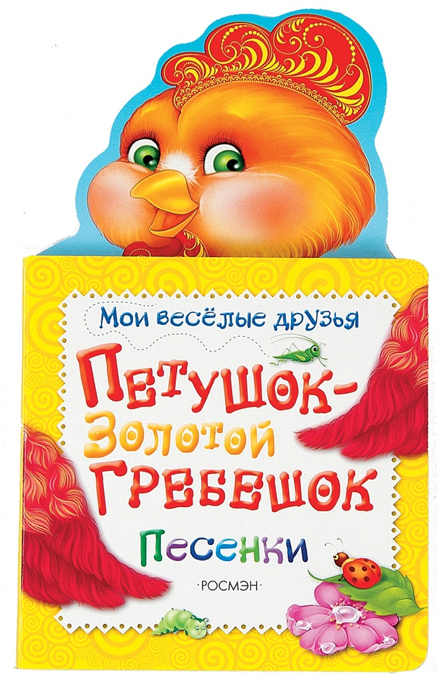 Купить Книжка для малышей с песенками - Петушок-золотой гребешок, Росмэн