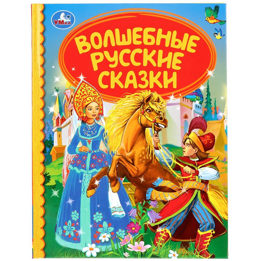 Купить Книга из серии Детская библиотека - Волшебные русские сказки, Умка